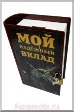Диплом Юбиляра лет ламинация  Копилка книга Мой надёжный вклад