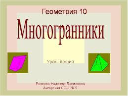 Презентация по геометрии по теме Многогранники класс  Целевая