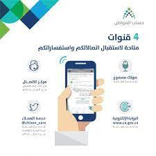 رقم حساب المواطن الجديد المجاني من اجل تقديم الشكاوى والاعتراض على قيمة  الاستحقاق - خبر صح
