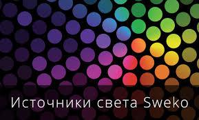 <b>Sweko</b>   светодиодные источники света и светильники <b>Свеко</b> ...