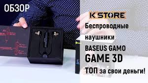 Обзор беспроводных <b>наушников BASEUS GAMO</b> GAME 3D ТОП ...