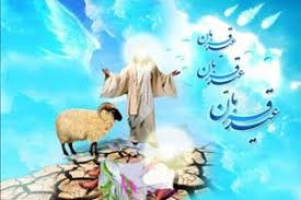 Image result for ‫عید قربان‬‎