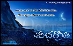 good night telugu es images pictures wallpapers photos