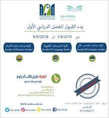 الجامعة العربية المفتوحة اختبار تحديد المستوى