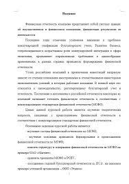 Курсовая Международные стандарты финансовой отчетности Курсовые  Международные стандарты финансовой отчетности на примере ОАО Магнит 21 10 12