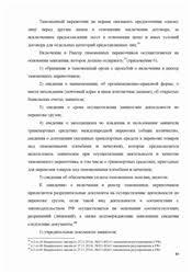 Дипломная работа ТАМОЖЕННЫЙ ТРАНЗИТ И ЕГО ОСОБЕННОСТИ г  40