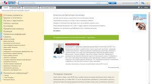 Гарант справочно правовая система Википедия garant main menu png