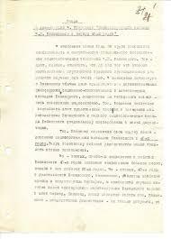 Отзыв на кандидатскую диссертацию В Г Баскакова  2 2