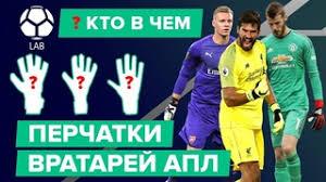 Видеозаписи Fancart Football   МЯЧ Lab   Экипировка   ВКонтакте