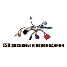 <b>ISO разъемы</b> и переходники по выгодной цене в Обнинске ...