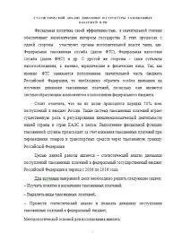 Статистический анализ динамики и структуры таможенных платежей в  Статистический анализ динамики и структуры таможенных платежей в РФ 16 03 17