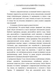 Контрольная по Экономической теории Вариант Контрольные работы  Контрольная по Экономической теории Вариант 2 16 12 15