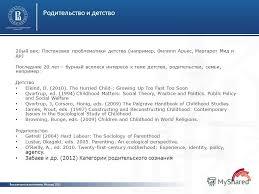 Презентация на тему Тема диссертации О БЫДЕННЫЕ ПРЕДСТАВЛЕНИЯ  4 Родительство