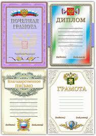 Шаблоны psd Диплом грамота сертификат благодарность photoshop  Благодарность грамоты и диплом