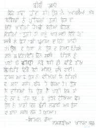 air pollution essay in punjabi  air pollution essay in punjabi