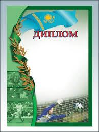 Дипломы и грамоты с символикой Республики Казахстан Страница  gr134 Диплом