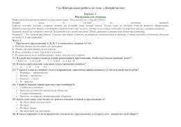 Итоговая контрольная работа по биологии в классе вариант 7 кл Контрольная работа по теме Деепричастие в формате ЕГЭ
