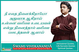Tamil Ponmozhigal Swami Vivekanand Motivational Quote Free