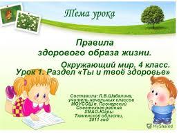 Доклад на тему здоровый образ жизни для детей класса ru dvb карты пульт
