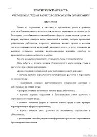 Учет оплаты труда и расчетов с персоналом организации Курсовые  Учет оплаты труда и расчетов с персоналом организации 26 10 13