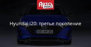 Hyundai i20 третьего поколения полностью рассекречен ...