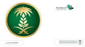 فعاليات أسبوع البيئة بفرع وزارة البيئة والمياه والزراعة بمنطقة المدينة -  YouTube