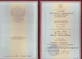 Денис Владимирович Демин устный переводчик  диплом с отличием