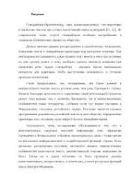 Использование технологий спичрайтинга для формирования имиджа  Использование технологий спичрайтинга для формирования имиджа президента РФ Д Медведева диплом 2010 по зарубежной литературе