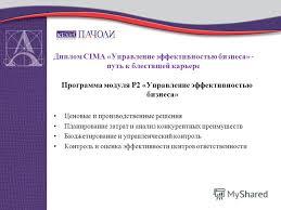 Презентация на тему Диплом cima Управление эффективностью  5 Диплом