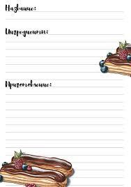 Моя кулинарная книга   <b>Папка</b> для рецептов, Скрапбук и ...