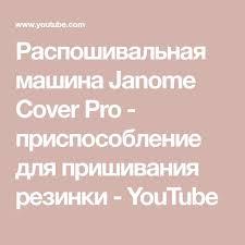 Распошивальная машина Janome Cover Pro - <b>приспособление</b> ...
