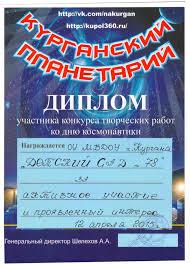 МБДОУ Детский сад № Зведочка Диплом участника конкурса к  Меню сайта