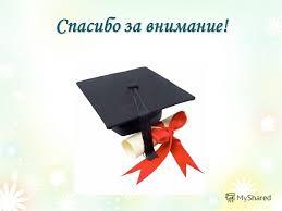 Презентация на тему Образование Греции Первый в мире  21 Спасибо за внимание