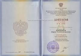Наши дипломы и сертификаты Детский развивающий и коррекционный  Назад