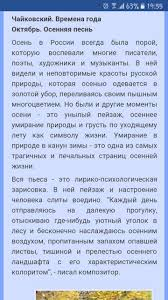 Сочинение на тему Чайковский Октябрь Осенняя песня Школьные  Загрузить jpg