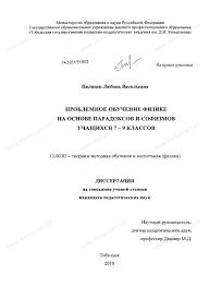 Диссертация на тему Проблемное обучение физике на основе  Диссертация и автореферат на тему Проблемное обучение физике на основе парадоксов и софизмов учащихся 7