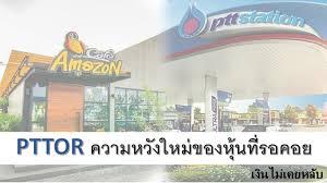 PTTOR ความหวังใหม่ของหุ้นที่รอคอย - Pantip