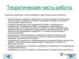 Презентация на тему Презентация магистерской диссертации На тему  8 Теоретическая