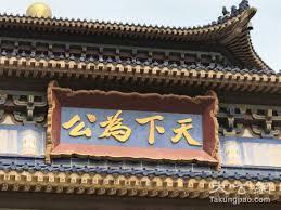 Image result for 大道之行,天下为公