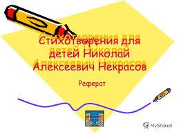 Презентация на тему Стихотворения для детей Николай Алексеевич  2 Стихотворения для детей Николай Алексеевич Некрасов Реферат