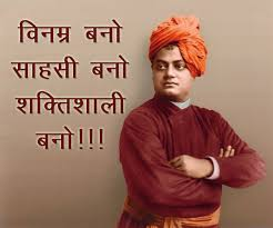 swami vivekananda my leader and role model  swami vivekananda my leader and role model