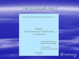 Презентация на тему Школьный реферат Библиотечный урок для  20 20 Титульный