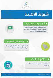 تسجيل حساب المواطن طريقة تحديث حساب المواطن برقم الهوية - العجوز نيوز