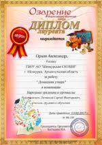 Правила участия Озарение Диплом Лауреата