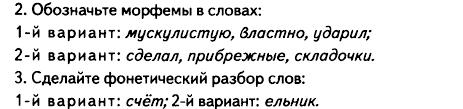 Рабочая программа Русский язык класс Ладыженская  №2 Контрольный диктант с грамматическим заданием по теме Причастие Причастный оборот