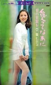 篠ヒロコ - 昭和碟典 ♥ Showa Pops Encyclopedia
