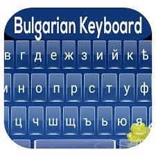 Each ipa symbol represents a sound. Bulgarian Keyboard Blgarska Fonetichna Klaviatura التطبيقات على Google Play