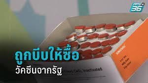 รพ.เอกชนอึดอัด ถูกบีบให้ซื้อวัคซีนจากรัฐ : PPTVHD36