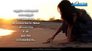 50 Heart Touching Sad Love Quotes In Tamil Love Quotes