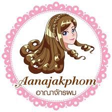 แฮรพช วกผม หางมา By Aanajakphom อาณาจกรผม โพสต